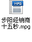 步陽經銷商十五秒.mpg