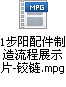 1步阳配件制造流程展示片-铰链.mpg