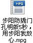 步阳防撬门孔明版5秒,用步阳我放心.mpg