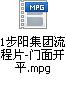 1步阳集团流程片-门面开平.mpg