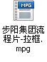 步阳集团流程片-拉框.mpg