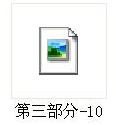 步阳投标书印刷-24