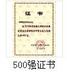 公司基本证件-01