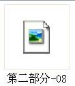 步陽投標書印刷-08