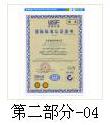 步阳投标书印刷-04