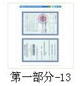 步陽投標書印刷-36