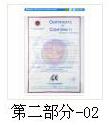 步阳投标书印刷-02