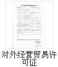 公司基本证件-16
