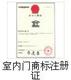 公司基本证件-39