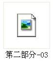 步陽投標書印刷-03
