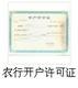 公司基本证件-32