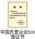 公司基本证件-62