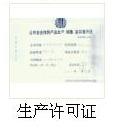 公司基本證件-384