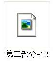 步阳投标书印刷-12