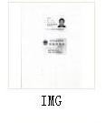 公司基本證件-11