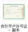 公司基本證件-33