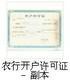 公司基本证件-33