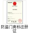公司基本证件-17