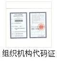 公司基本证件-63