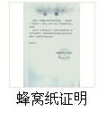 公司基本证件-18
