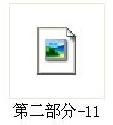 步阳投标书印刷-11