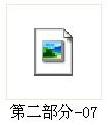 步陽投標書印刷-07