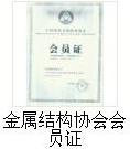 公司基本证件-28