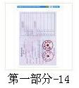 步陽投標書印刷-37