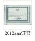 公司基本证件-02