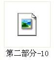 步阳投标书印刷-10