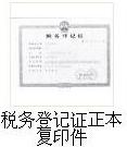 公司基本证件-43