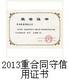 公司基本证件-03