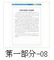 步阳投标书印刷-31