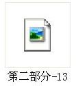 步陽投標書印刷-13