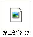 步阳投标书印刷-17