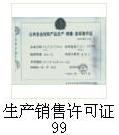 公司基本證件-37