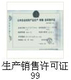 公司基本证件-37