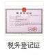 公司基本证件-40