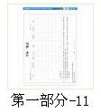 步阳投标书印刷-34