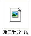 步陽投標書印刷-14