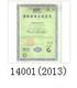 公司基本证件-09