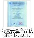 公司基本证件-22
