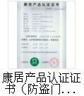 公司基本证件-29