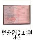 公司基本證件-41