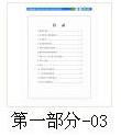 步阳投标书印刷-26