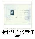 公司基本证件-34