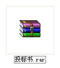 步阳投标书印刷-39