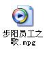 步陽員工之歌.mpg