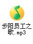 步陽員工之歌.mp3
