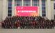 步阳集团第十届营销研讨会圆满完成-05